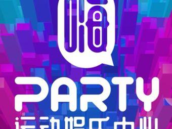 嗨PARTY运动中心(泉舜店)