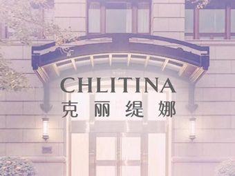 克丽缇娜(会展店)
