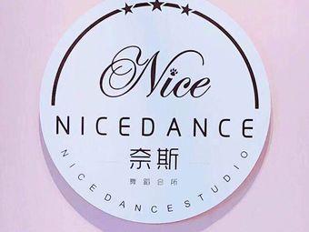 Nice·奈斯舞蹈(唐冶店)