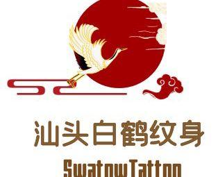 白鹤刺青纹身店