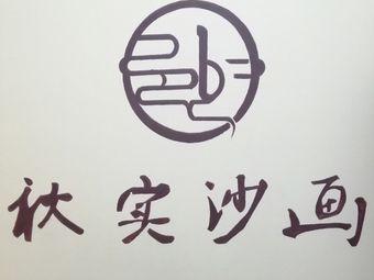 秋实沙画器乐工作室(安乐街店)