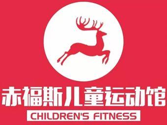 赤福斯儿童健身馆
