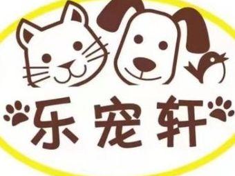 乐宠轩宠物用品