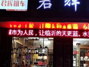 君辉租车(总店)