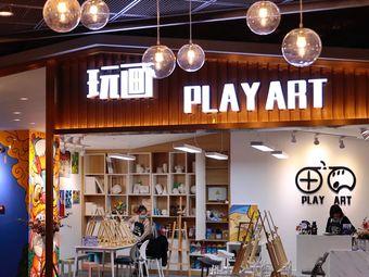 PLAY ART玩画(成都GSC·远大购物中心店)