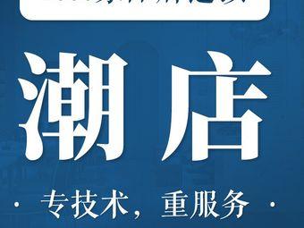 潮店·inail美甲馆(C024汕头店)