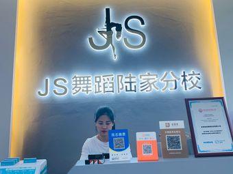 JS舞蹈培训全国连锁(昆山陆家分校)