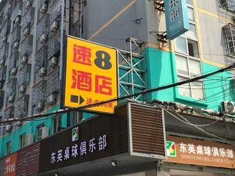 东英桌球俱乐部(朝晖路店)