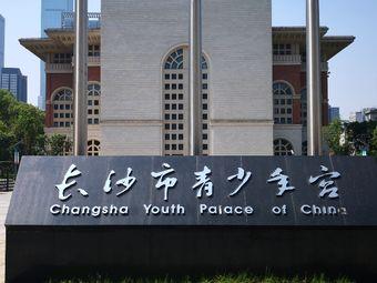 长沙市青少年宫综合体育馆