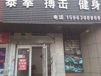 拳行天下武馆(胜利广场店)
