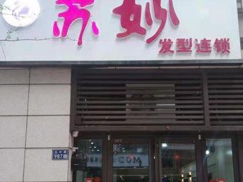 蘇妙發型美顏連鎖(中天健店)