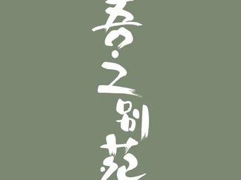 第四宅瑜伽•吾之别苑(蓝色港湾店)
