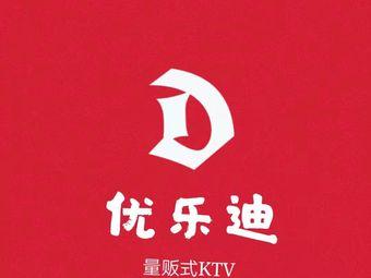 优乐迪时尚KTV