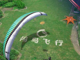 鸬鸟国家滑翔伞飞行营地
