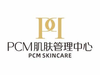 PCM肌肤管理中心