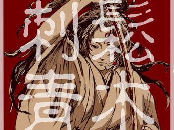 松木刺青-纹身工作室