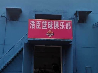 浩臣篮球俱乐部