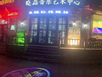 晓磊音乐艺术中心