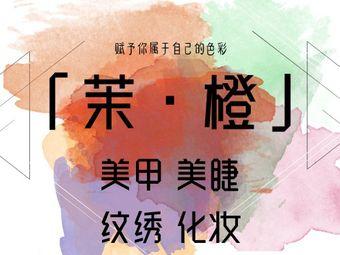 [茉·橙] 美甲美睫半永久(益东店)