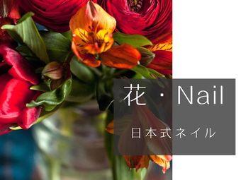 花·Nail日式美甲美睫(永泰城店)