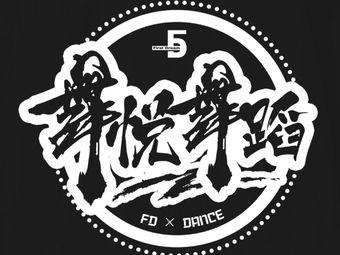 FD DANCE·舞悦舞蹈街舞爵士舞