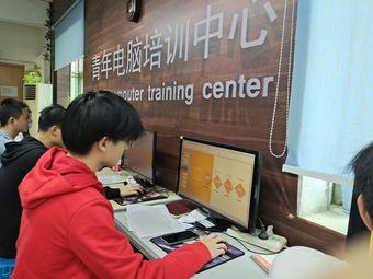 青年电脑培训