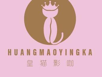 皇猫影咖.猫咖(阳光威尼斯店)