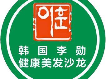 韩国李勋ALL30000美发沙龙总店