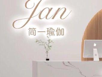 Jan·简一瑜伽(中建悦和城店)