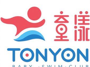 童漾国际亲子游泳俱乐部