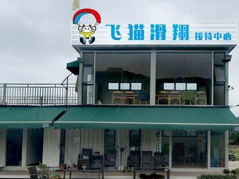 绵阳罗浮山飞猫滑翔伞基地