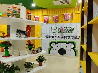 奥兰熊科技中心(王府井校区)