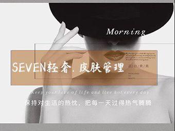 SEVEN 柒·轻奢皮肤管理