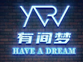 有间梦VR·PS5·Club(伍家岗万达店)