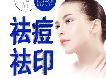 蓝金素美专业祛痘国际连锁(竞秀店)