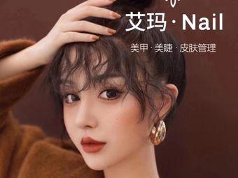 艾玛·Nail日式美甲美睫