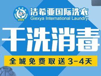 洁希亚国际洗衣(水木年华店)