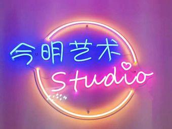 今明艺术文化中心(CBD店)