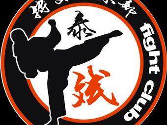 广西泰斌武术搏击俱乐部
