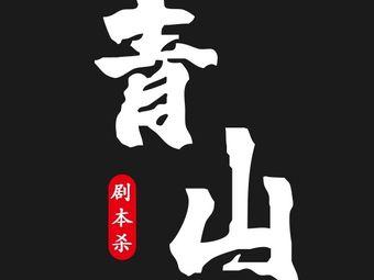 青山社沉浸式推理社