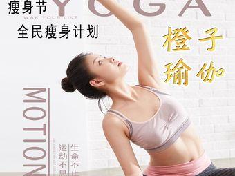 橙子瑜伽健身生活馆