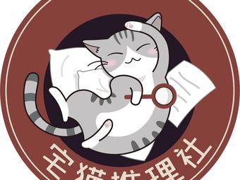 宅猫推理社·沉浸式剧本体验馆