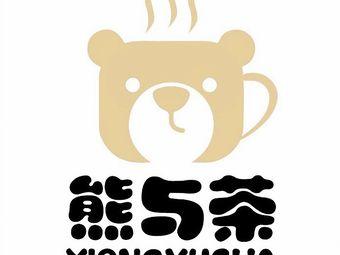熊与茶潮玩手作馆