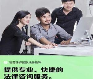 贵州智芬律师团队
