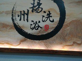 扬州洗浴中心