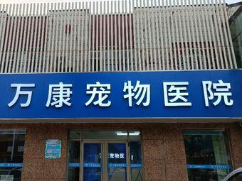万康宠物医院(北一路店)