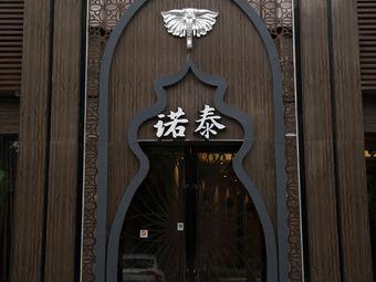 诺泰(淮安楚州店)