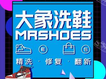 大象洗鞋館(赤峰道店)