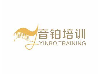 上海音鉑培訓學校