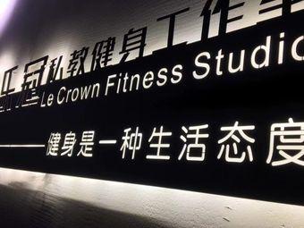 乐冠私教健身工作室
